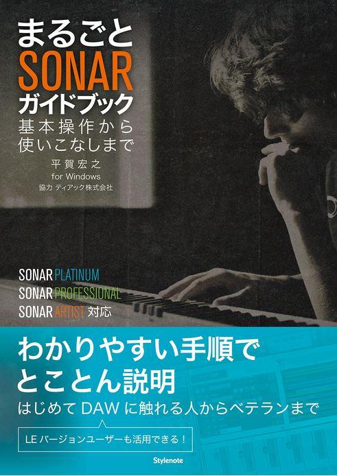 sonarマニュアル本