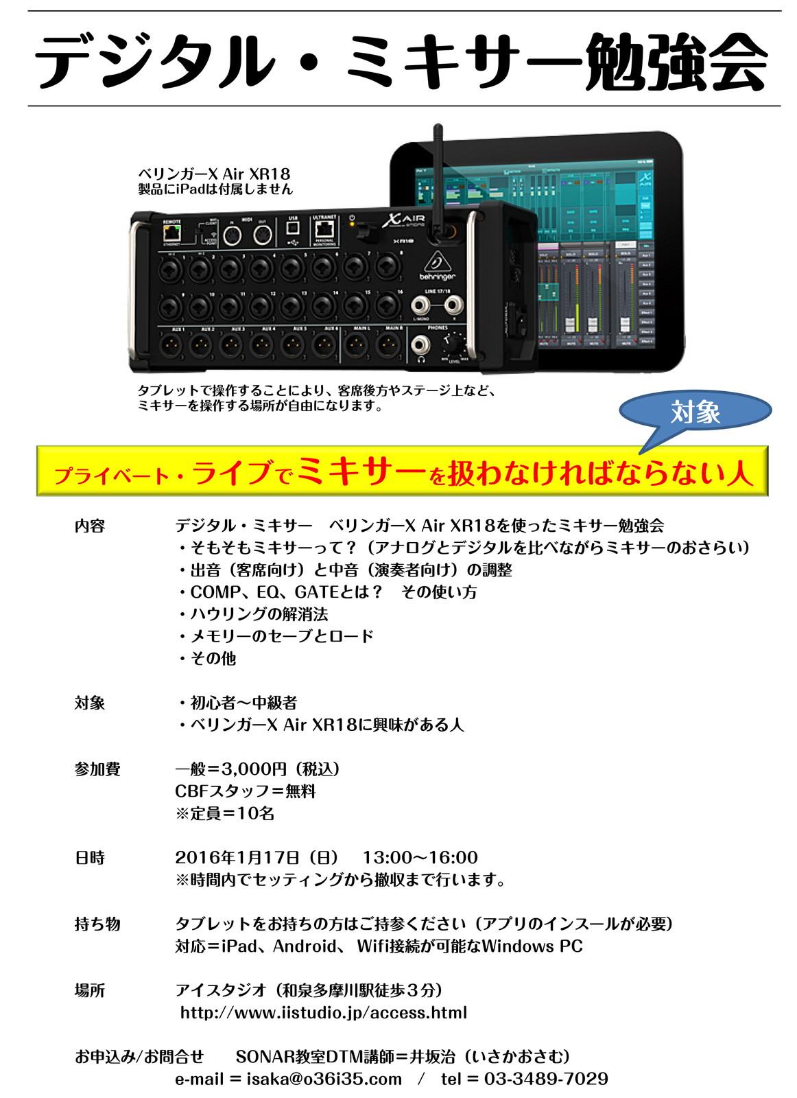 デジタル・ミキサー勉強会151223
