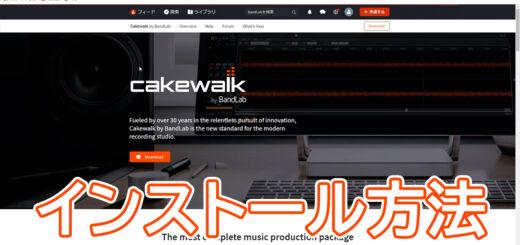 cakewalk by BandLabのインストール方法