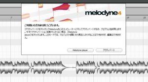 Melodyneメロダイン